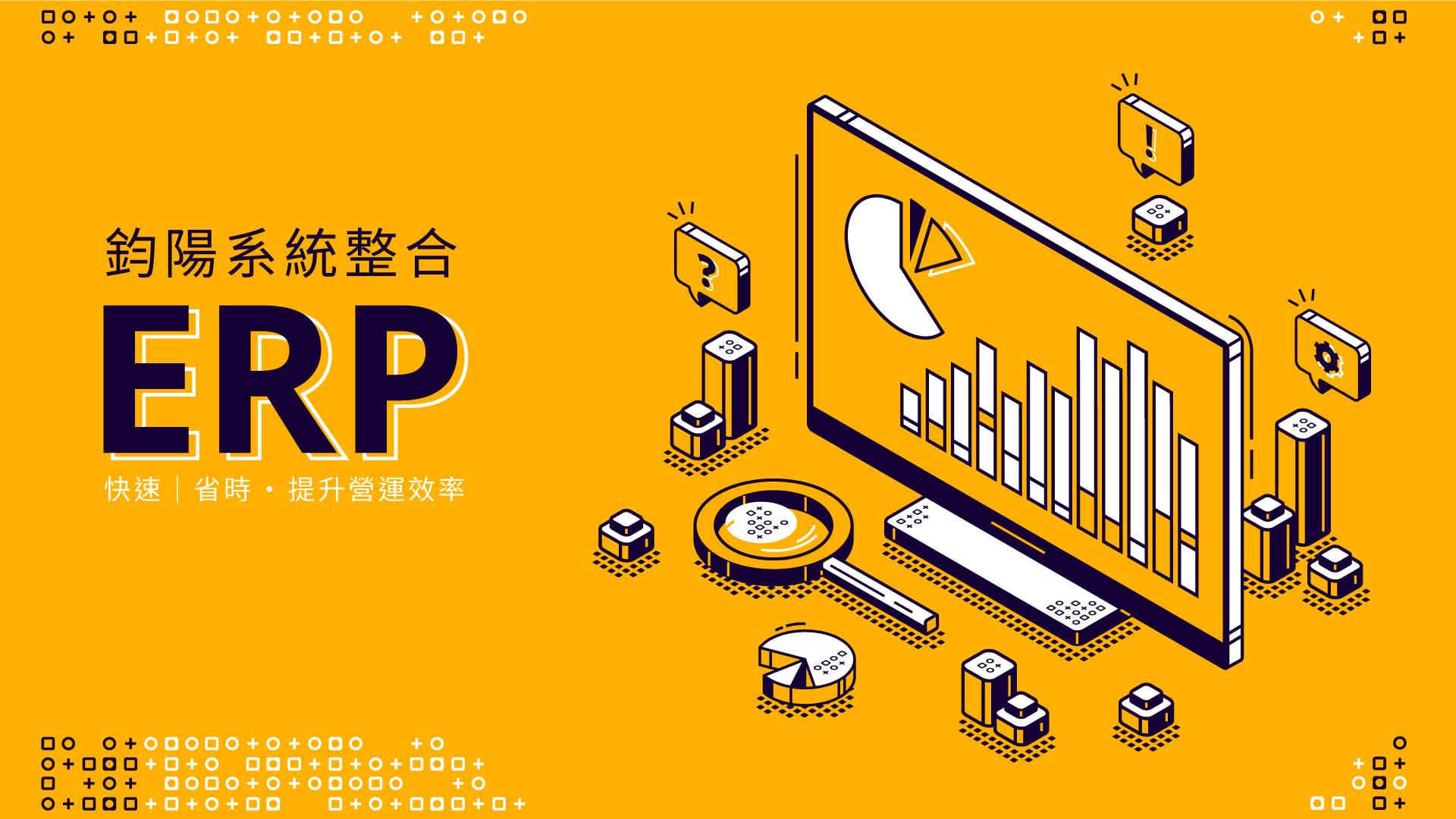 ERP for 購物商城文案 3